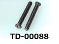 (TD-00088) チタン #0-1ナベ + M1.7×12 生地