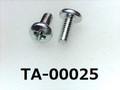 (TA-00025) 鉄10R  バインド+ M2×5 三価白