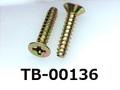 (TB-00136)鉄16A ヤキ  タッピング二種足割り、サラ + 3×14 クロメート