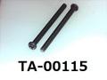 (TA-00115) チタン ナベ + M2×24 生地