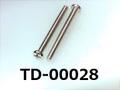 (TD-00028) 鉄16A ヤキ #0-3ナベ + M1.7×17 銅下ニッケル