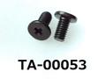 (TA-00053) 鉄16Aヤキ 特ヒラ [5008] + M2.6×5 黒アエン