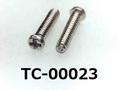 (TC-00023)SUS #0特ナベ +- M1.4×5.8 ノジロック、CP付  <入数:100本>