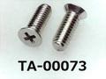 (TA-00073) SUSXM7 #0-1サラ + M2.6×7  ノジロック付 パシペート