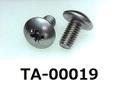(TA-00019) 鉄10R トラス + M3×6 生地
