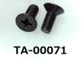 (TA-00071) 鉄10R サラ + M2.5×6 黒アエン