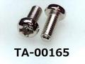(TA-00165) 鉄16A 丸先 ナベ + M3×7   ISOマーク付 銅下ニッケル