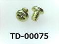 (TD-00075) 鉄16A ヤキ #0-3ナベ + M1.6×2 三価イエロー