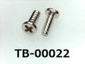 (TB-00022) 鉄16Aヤキ  ビータイプ #0-2ナベ + 1.4×4 銅下ニッケル