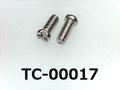 (TC-00017)SUS #0特ナベ +- M1.4×3.4 ノジロック、C.P、2点マーク付  【入数 : 100本】
