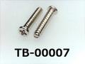 (TB-00007)鉄16A  ビータイプ  #0-1ナベ + 1.7×8