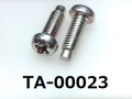 (TA-00023) 鉄16A 棒先 ナベ + M4×12 三価白