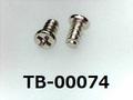 (TB-00074) 鉄16Aヤキ ビータイプ #0-1ナベ + 1.7×3