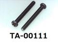 (TA-00111) チタン ナベ + M2×16 生地