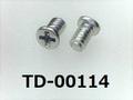 (TD-00114)鉄16A ヤキ #0-1ナベ + M1.6×2.5 三価白