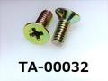 (TA-00032) 鉄10R  サラ + M4×10 クロメート