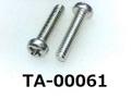(TA-00061) 鉄10R  ナベ + M2×9 三価白
