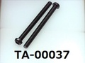 (TA-00037) 鉄10R  ナベ + M2.6×30 三価黒