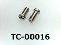 (TC-00016)SUS #0特ナベ +- M1.4×3.1 ノジロック付  【入数 : 100本】