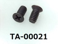 (TA-00021) SUSXM7 #0-1サラ+ M2×4 ノジロック付 黒アエン