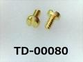 (TD-00080) 真鍮 特ヒラ [2007] - M1×2 キリンス