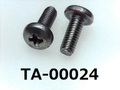 (TA-00024) 鉄10R  バインド+ M2.6×7 生地