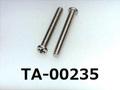 (TA-00235) SUS  #0-1ナベ + M2×15 生地