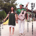 DVD 八島の歌/希望の星