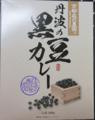 丹波の黒豆カレー
