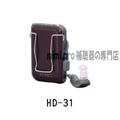 リオネットポケット型 HD-31