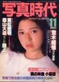 「写真時代」1981年11月号