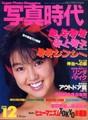 「写真時代」1984年12月号