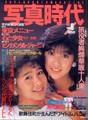 「写真時代」1985年6月号