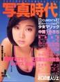 「写真時代」1985年8月号