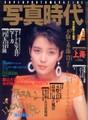 「写真時代」1985年9月号