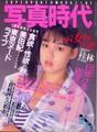 「写真時代」1985年12月号