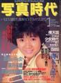 「写真時代」1986年1月号