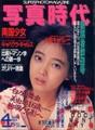 「写真時代」1986年4月号