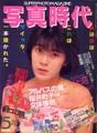「写真時代」1986年5月号