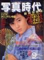 「写真時代」1986年9月号