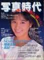 「写真時代」1987年1月号