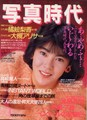 「写真時代」1987年4月号