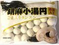黑芝麻小汤圆 - 胡麻タンエン 300g