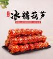 山楂冰糖葫芦   75g一串 (经典原味,芝麻味)