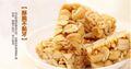 飛鳩伝酥 原味花生酥(ピーナッツ菓子)168g