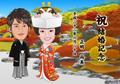 A3似顔絵結婚記念ボード(日本庭園・紅葉)