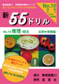 新55ドリル10「推理」応用~発展編