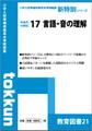 新特訓シリーズ17 言語・音の理解