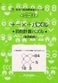 算07 +-×÷パズル