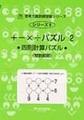 算09 +-×÷パズル2